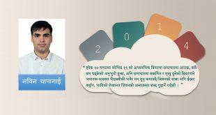 धुवा रहित युध्दले त्रसित नेपाली समाज र यसले सिर्जना गर्ने समस्या !!!